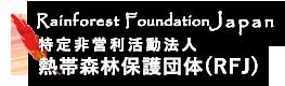 特定非営利活動法人 熱帯森林保護団体(RFJ)